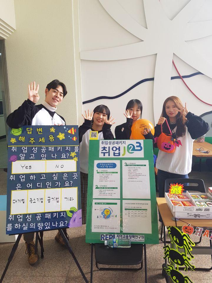 [서포터즈 ROOKIE 4기] - 5주차 취업성공패키지 오프라인 홍보활동
